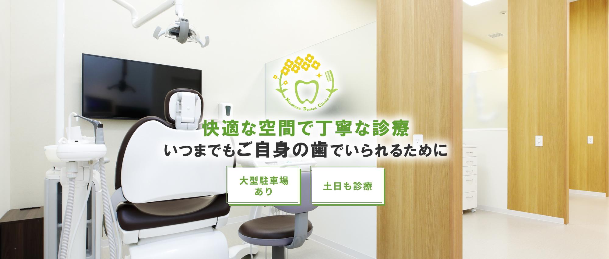快適な空間で丁寧な診療いつまでもご自身の歯でいられるために