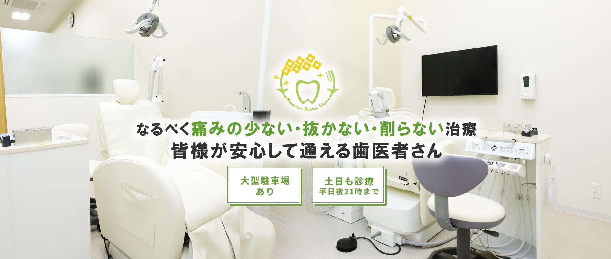 なるべく痛みの少ない・抜かない・削らない治療皆様が安心して通える歯医者さん