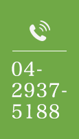 TEL:04-2937-5188